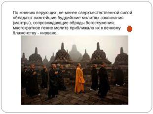 По мнению верующих, не менее сверхъестественной силой обладают важнейшие будд