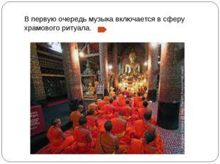 В первую очередь музыка включается в сферу храмового ритуала.