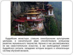 Буддийские монастыри, ставшие своеобразными культурными центрами, в значитель