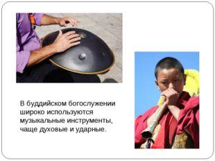 В буддийском богослужении широко используются музыкальные инструменты, чаще д