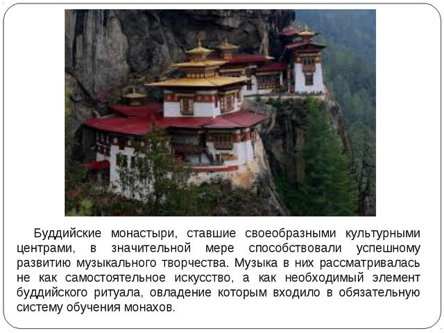Буддийские монастыри, ставшие своеобразными культурными центрами, в значитель...