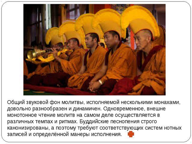 Общий звуковой фон молитвы, исполняемой несколькими монахами, довольно разноо...