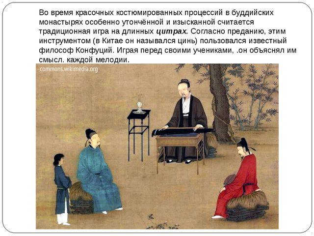 Во время красочных костюмированных процессий в буддийских монастырях особенно...
