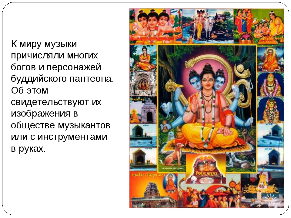 К миру музыки причисляли многих богов и персонажей буддийского пантеона. Об э...