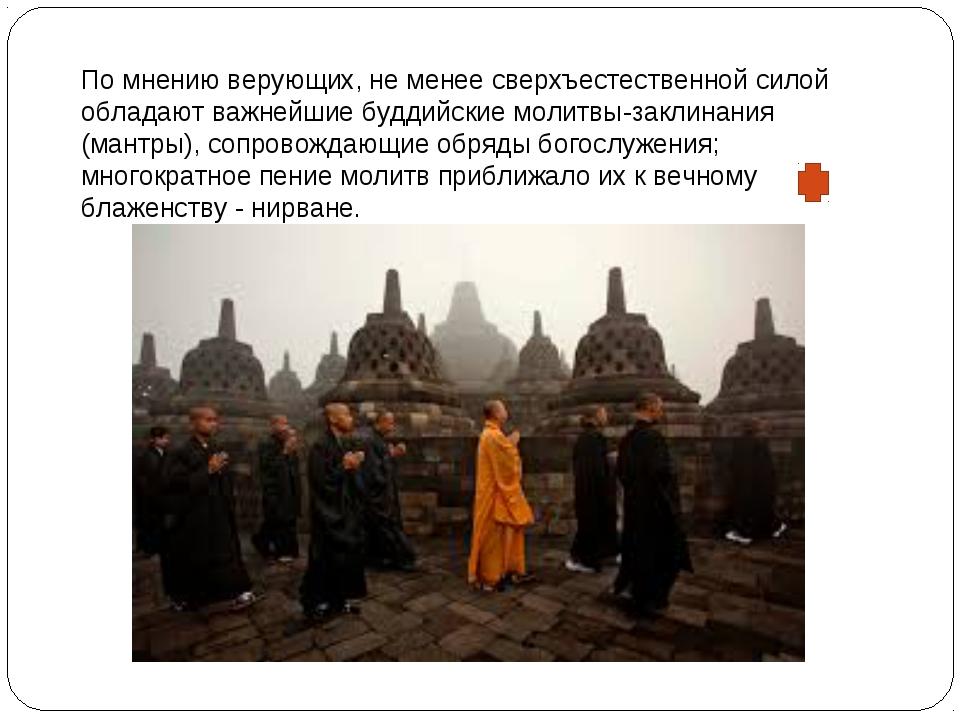 По мнению верующих, не менее сверхъестественной силой обладают важнейшие будд...