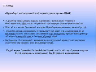11-слайд «Орынбор қырғыздары (қазақтары) туралы ереже» (1844 ) «Орынбор қырғы