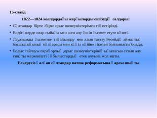 15-слайд 1822—1824 жылдардағы жарғыларды енгізудің салдары: Сұлтандар бірте -
