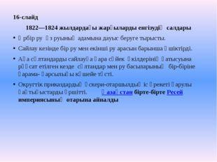 16-слайд 1822—1824 жылдардағы жарғыларды енгізудің салдары Әрбір ру өз руының