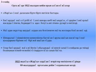 3-слайд Орта жүзде 1822 жылдан кейін орын алған оқиғалар «Жарғы» қазақ даласы