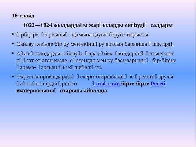 16-слайд 1822—1824 жылдардағы жарғыларды енгізудің салдары Әрбір ру өз руының...