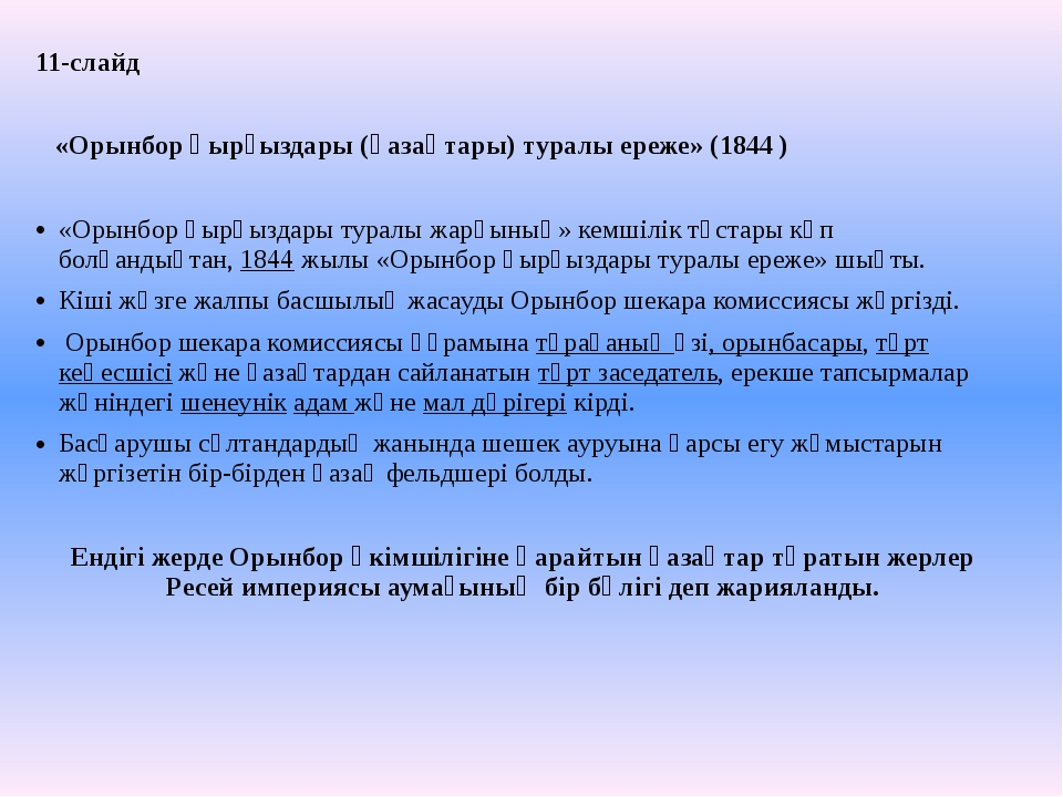 11-слайд «Орынбор қырғыздары (қазақтары) туралы ереже» (1844 ) «Орынбор қырғы...