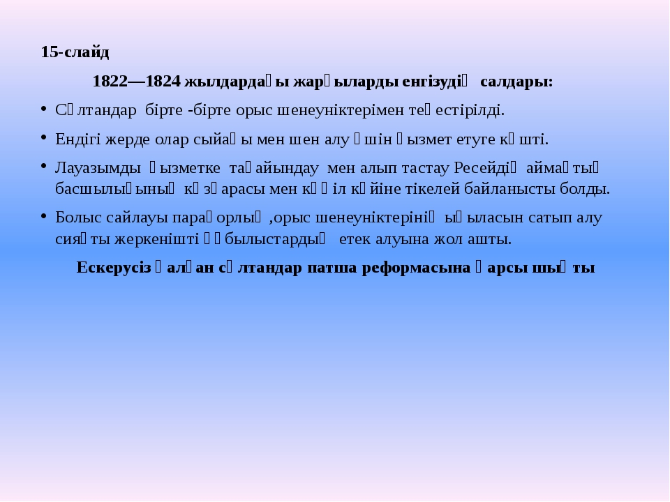 15-слайд 1822—1824 жылдардағы жарғыларды енгізудің салдары: Сұлтандар бірте -...