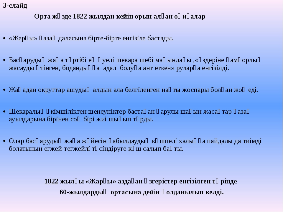 3-слайд Орта жүзде 1822 жылдан кейін орын алған оқиғалар «Жарғы» қазақ даласы...