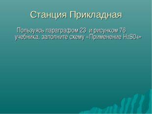 Станция Прикладная Пользуясь параграфом 23 и рисунком 76 учебника, заполните