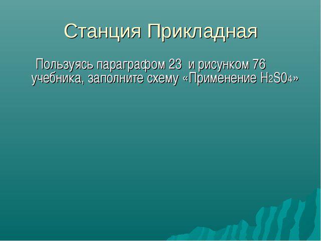 Станция Прикладная Пользуясь параграфом 23 и рисунком 76 учебника, заполните...
