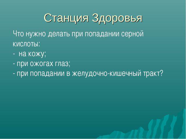 Станция Здоровья Что нужно делать при попадании серной кислоты: - на кожу; -...