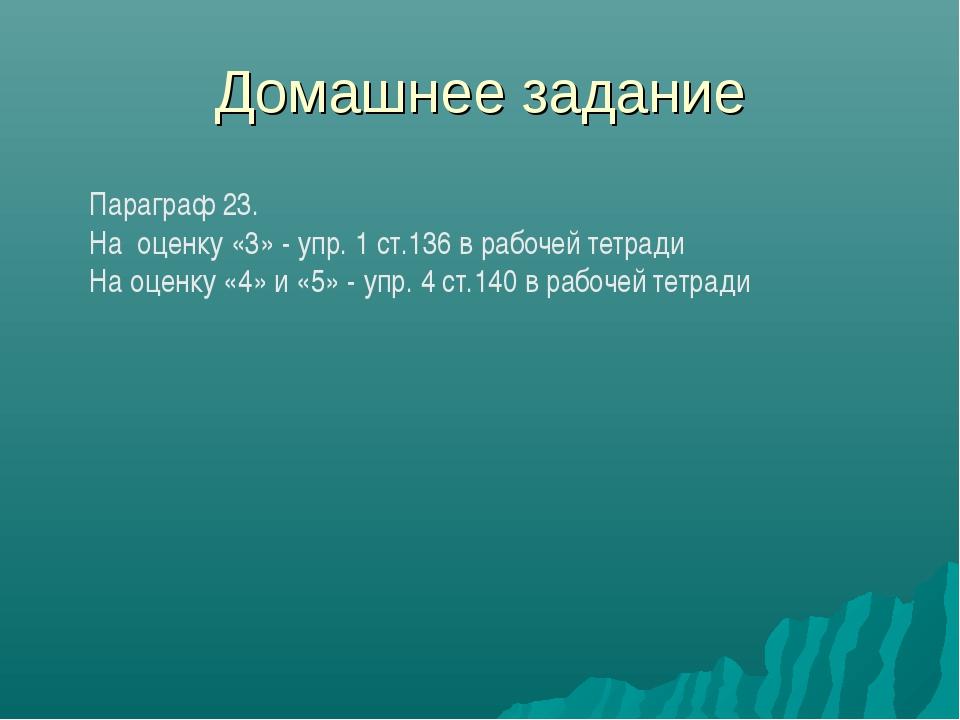 Домашнее задание Параграф 23. На оценку «3» - упр. 1 ст.136 в рабочей тетради...