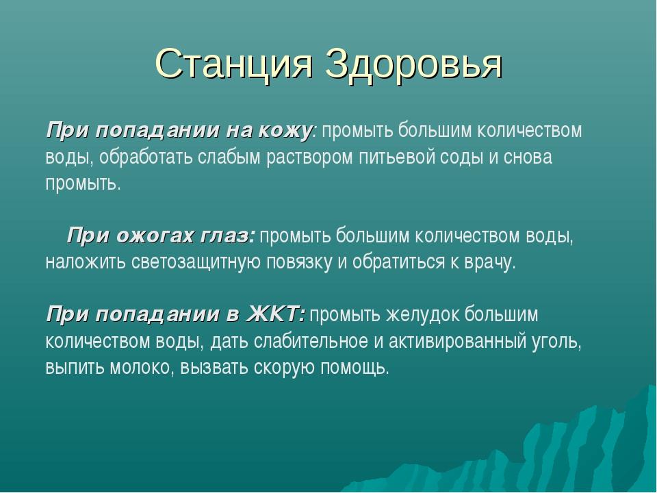 Станция Здоровья При попадании на кожу: промыть большим количеством воды, обр...