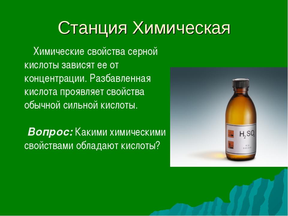 Станция Химическая Химические свойства серной кислоты зависят ее от концентра...
