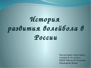 История развития волейбола в России Презентацию подготовила: ученица 8 «А» к