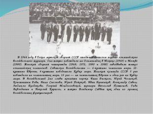 В 1964 году в Токио мужская сборная СССР стала победителем первого олимпийско