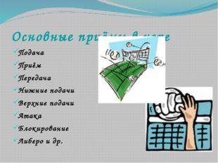 Основные приёмы в игре Подача Приём Передача Нижние подачи Верхние подачи Ата