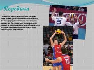 Передача Передача сверху двумя руками, передача снизу двумя руками в волейбол