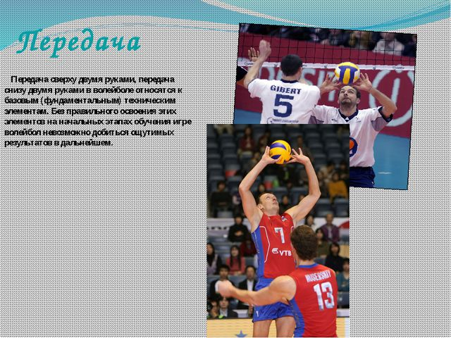 Передача Передача сверху двумя руками, передача снизу двумя руками в волейбол...