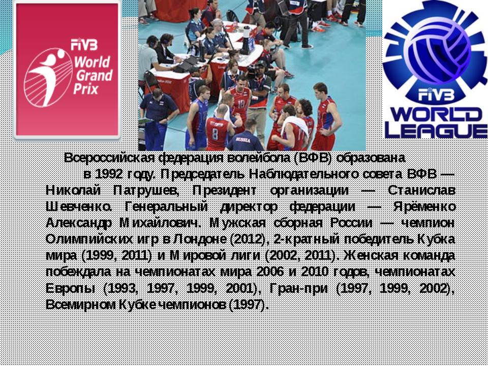 Всероссийская федерация волейбола (ВФВ) образована в 1992 году. Председатель...
