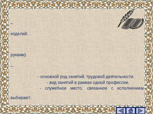Словарь по профориента́ции Реме́сленное произво́дство – изготовле́ние предмет
