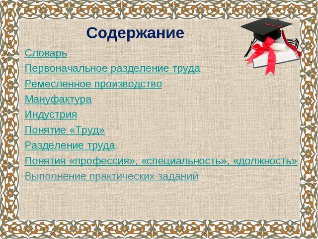 Содержание Словарь Первоначальное разделение труда Ремесленное производство М...