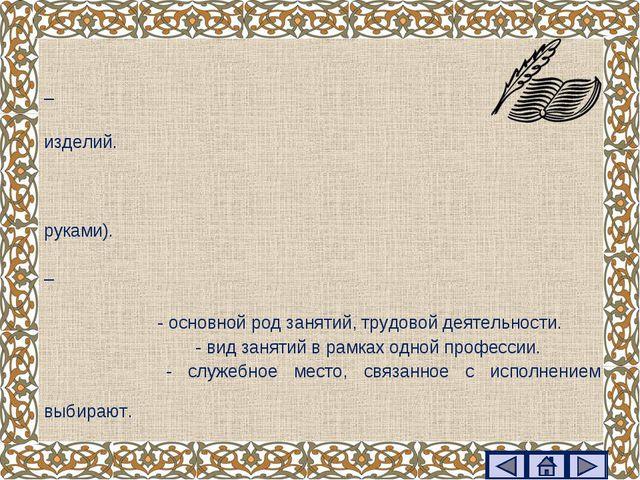 Словарь по профориента́ции Реме́сленное произво́дство – изготовле́ние предмет...
