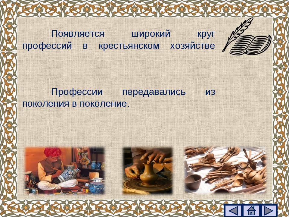 Появляется широкий круг профессий в крестьянском хозяйстве (пасту́х, па́харь...