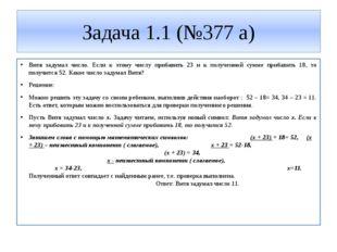 Задача 1.1 (№377 а) Витя задумал число. Если к этому числу прибавить 23 и к п