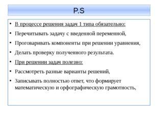 P.S В процессе решения задач 1 типа обязательно: Перечитывать задачу с введен