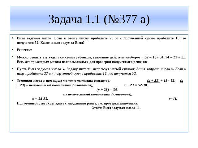 Задача 1.1 (№377 а) Витя задумал число. Если к этому числу прибавить 23 и к п...