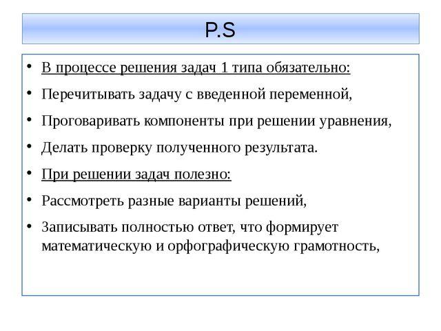 P.S В процессе решения задач 1 типа обязательно: Перечитывать задачу с введен...