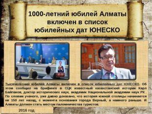 1000-летний юбилей Алматы включен в список юбилейных дат ЮНЕСКО Тысячелетний