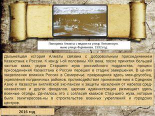 Панорама Алматы с видом на улицу Лепсинскую, ныне улица Фурманова. 1932 год.
