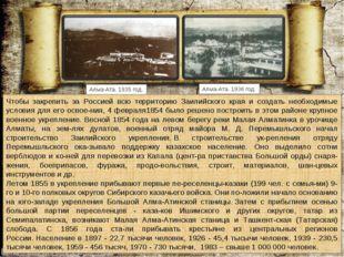Алма-Ата. 1935 год. Чтобы закрепить за Россией всю территорию Заилийского кра