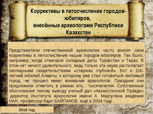2016 год Представители отечественной археологии часто вносят свои коррективы