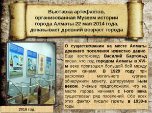 О существовании на месте Алматы древнего поселения известно давно. Еще восток