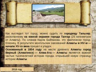 Как выглядел тот город, можно судить по городищу Тальхир, раскопанному на юж