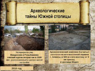 Археологический комплекс Бутакты-I расположен на юго-восточной окраине г. Алм