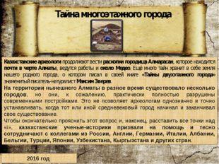 Казахстанские археологи продолжают вести раскопки городища Алмарасан, которое
