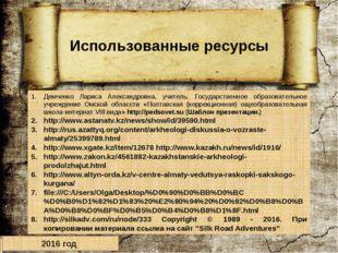 Использованные ресурсы Демченко Лариса Александровна, учитель. Государственно