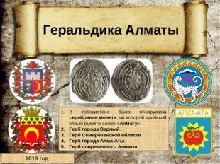 В Узбекистане была обнаружена серебряная монета, на которой арабской вязью вы