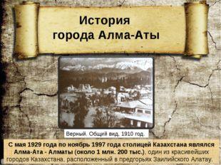 С мая 1929 года по ноябрь 1997 года столицей Казахстана являлся Алма-Ата - Ал