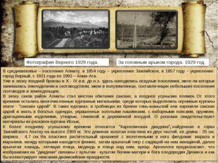 В средневековье – поселение Алмату, в 1854 году – укрепление Заилийское, в 18