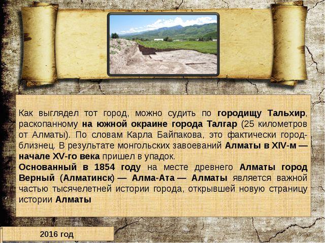 Как выглядел тот город, можно судить по городищу Тальхир, раскопанному на юж...